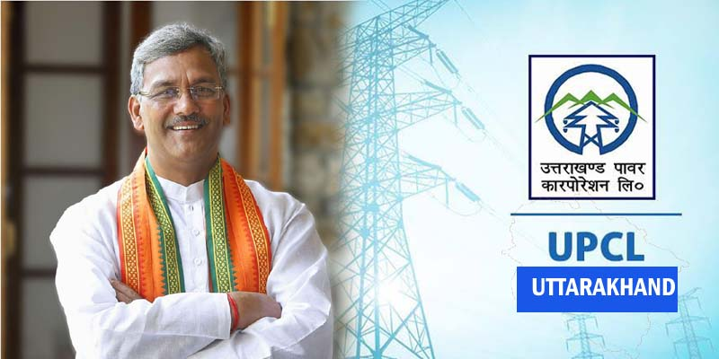 upcl-uttrakhand-online-electricity-rebate